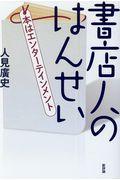 書店人のはんせい / 本はエンターテインメント