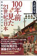 100年前から見た21世紀の日本 / 大正人からのメッセージ