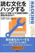 読む文化をハックする / 読むことを嫌いにする国語の授業に意味があるのか?