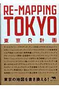 東京R計画 / Reーmapping Tokyo