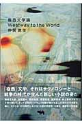極西文学論 / Westway to the world