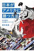 日本がアメリカに勝つ方法 / 日本経済、大反撃のシナリオ
