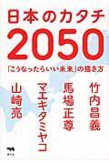 日本のカタチ2050 / 「こうなったらいい未来」の描き方
