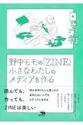 野中モモの「ZINE」小さなわたしのメディアを作る