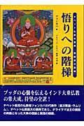 悟りへの階梯 / チベット仏教の原典『菩提道次第論』