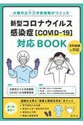新型コロナウイルス感染症[COVIDー19]対応BOOK / 大阪市立十三市民病院がつくった