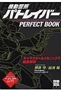機動警察パトレイバーperfect book / キャラクター&メカニックス徹底解析