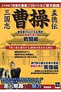 三国志曹操孟徳伝 / 「戦う前に勝利する」曹操の実像と実力に迫る!