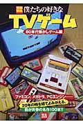 僕たちの好きなTVゲーム 80年代懐かしゲーム編 / 完全保存版