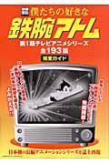 僕たちの好きな鉄腕アトム / 第1期テレビアニメシリーズ全193話完全ガイド