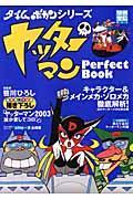 ヤッターマンperfect book / キャラクター&メインメカ・ゾロメカ徹底解析!
