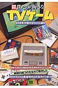 僕たちの好きなTVゲーム 90年代懐かしゲーム編 / 完全保存版