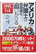 アメリカの弁護士は救急車を追いかける / アメリカの不思議なジョーシキ114