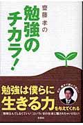 齋藤孝の勉強のチカラ!
