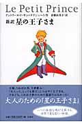 星の王子さま / 新訳