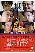 棋士の魂 / 将棋インタビュー傑作選