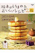 絵本からうまれたおいしいレシピ 2 / 絵本とお菓子の幸せな関係