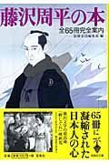 藤沢周平の本 / 全65冊完全案内