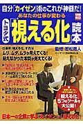 あなたの仕事が変わるトヨタ式「視える化」読本 / 自分「カイゼン」術のこれが神髄だ!