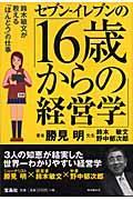 セブンーイレブンの「16歳からの経営学」 / 鈴木敏文が教える「ほんとう」の仕事