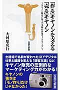 「作る」キヤノンを支える「売る」キヤノン / キヤノン販売に学ぶ「本当の営業マーケティング」
