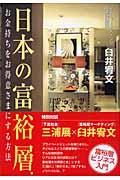日本の富裕層 / お金持ちをお得意さまにする方法