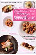 こうちゃんの簡単料理レシピ / 120万人のおいしい!がつまった