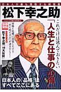 松下幸之助 / 日本人が最も尊敬する経営者