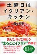 土曜日はイタリアン・キッチン 新装版