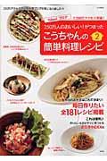 こうちゃんの簡単料理レシピ 2
