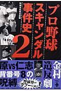 プロ野球スキャンダル事件史 2
