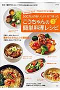 こうちゃんの簡単料理レシピ 3