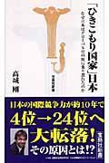「ひきこもり国家」日本 / なぜ日本はグローバル化の波に乗り遅れたのか