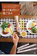 作ってあげたい彼ごはん / フードコーディネーター・Shioriの人気ブログが本になりました