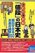 あっと驚く!「値段」の日本史 / 面白すぎるお金の雑学200