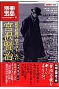 読めば読むほどおもしろい宮沢賢治