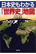日本史もわかる「世界史」地図