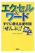 エクセル&ワード / すぐに使える便利技「ぜんぶ」!