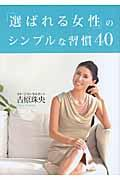 「選ばれる女性」のシンプルな習慣40