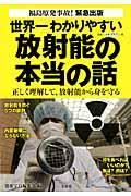 世界一わかりやすい放射能の本当の話 / 正しく理解して、放射能から身を守る