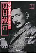 読んでおきたいベスト集!夏目漱石