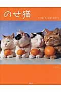 のせ猫 かご猫シロと3匹の仲間たち