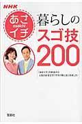 NHKあさイチ暮らしの「スゴ技」200