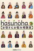 hasunohaお坊さんお悩み相談室
