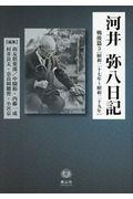 河井弥八日記戦後篇 3