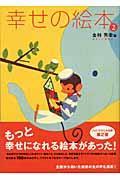 幸せの絵本 2 / 大人も子どもも、もっとハッピーにしてくれる絵本100選