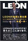 Leonの秘密と舞台裏 / カリスマ編集長が明かす「成功する雑誌の作り方」