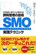 SMO(ソーシャルメディア最適化)実践テクニック / 好感度上昇で人が集まる!評判管理の技術
