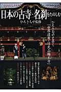 日本の古寺・名刹をたのしむ