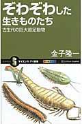 ぞわぞわした生きものたち / 古生代の巨大節足動物